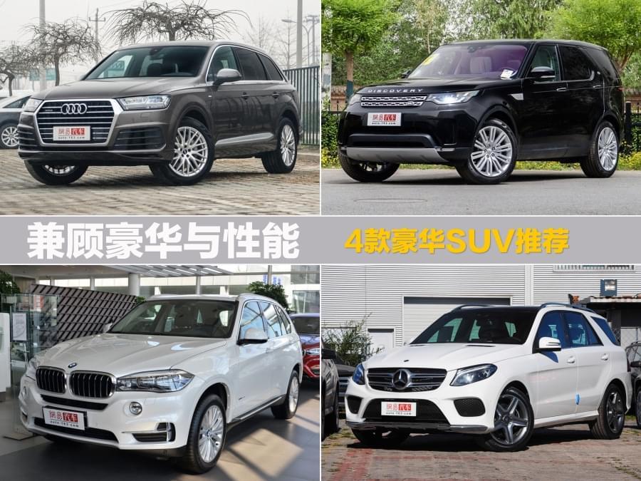兼顾豪华与性能 四款豪华品牌SUV推荐
