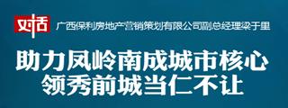 助力凤岭南成城市核心 领秀前城当仁不让