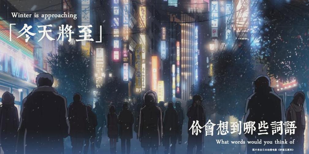 街采·壹街壹问:冬天除了钱 我什么都不需要
