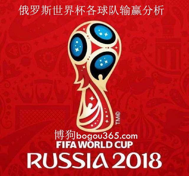 Bodog博狗体育为俄罗斯世界杯分析了各球队的输赢
