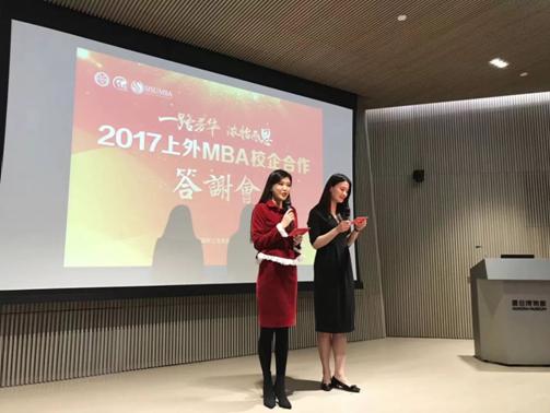 """""""一路芳华 浓怡感恩""""2017上外MBA校企合作答谢会隆重召开"""