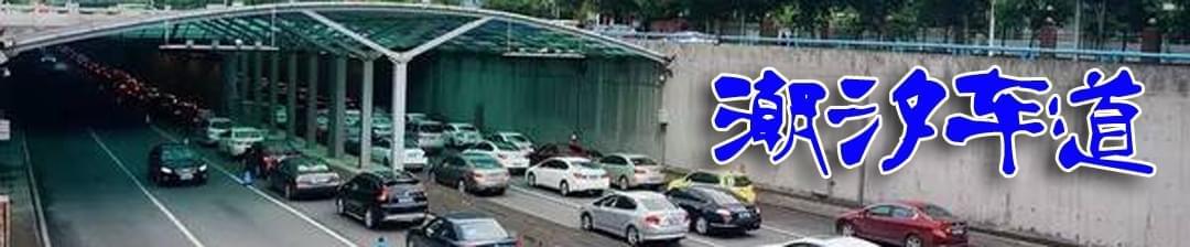 惠州有必要实施潮汐车道吗?
