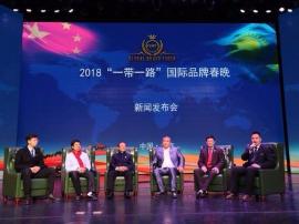 """2018""""一带一路""""国际春晚新闻发布会在京隆重举行"""