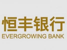 恒丰银行福州分行开展合规大讲堂之银行法律实务培训
