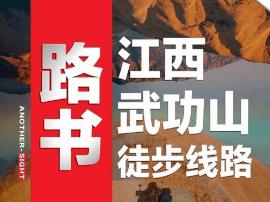【围城随笔】之2017跨年武功山全线重装穿越