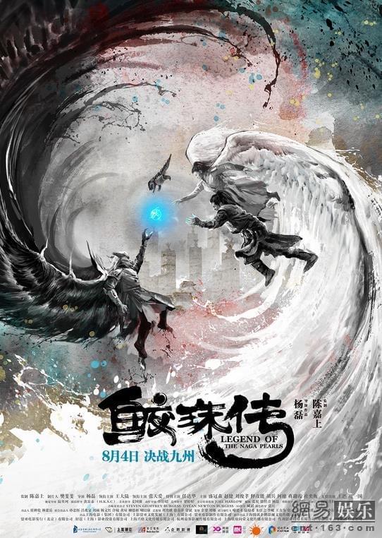 九州奇幻巨制《鲛珠传》水墨海报九州特辑双发