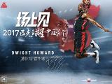 NBA巨星德怀特·霍华德8月26日造访宁波
