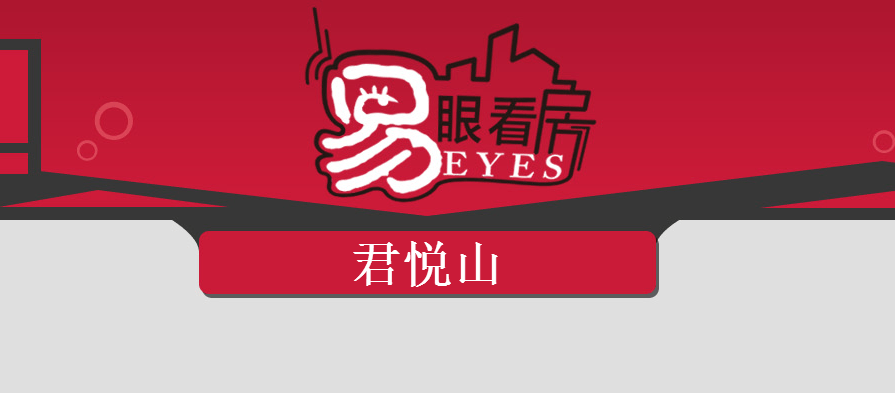 易眼看房第16期:君悦山