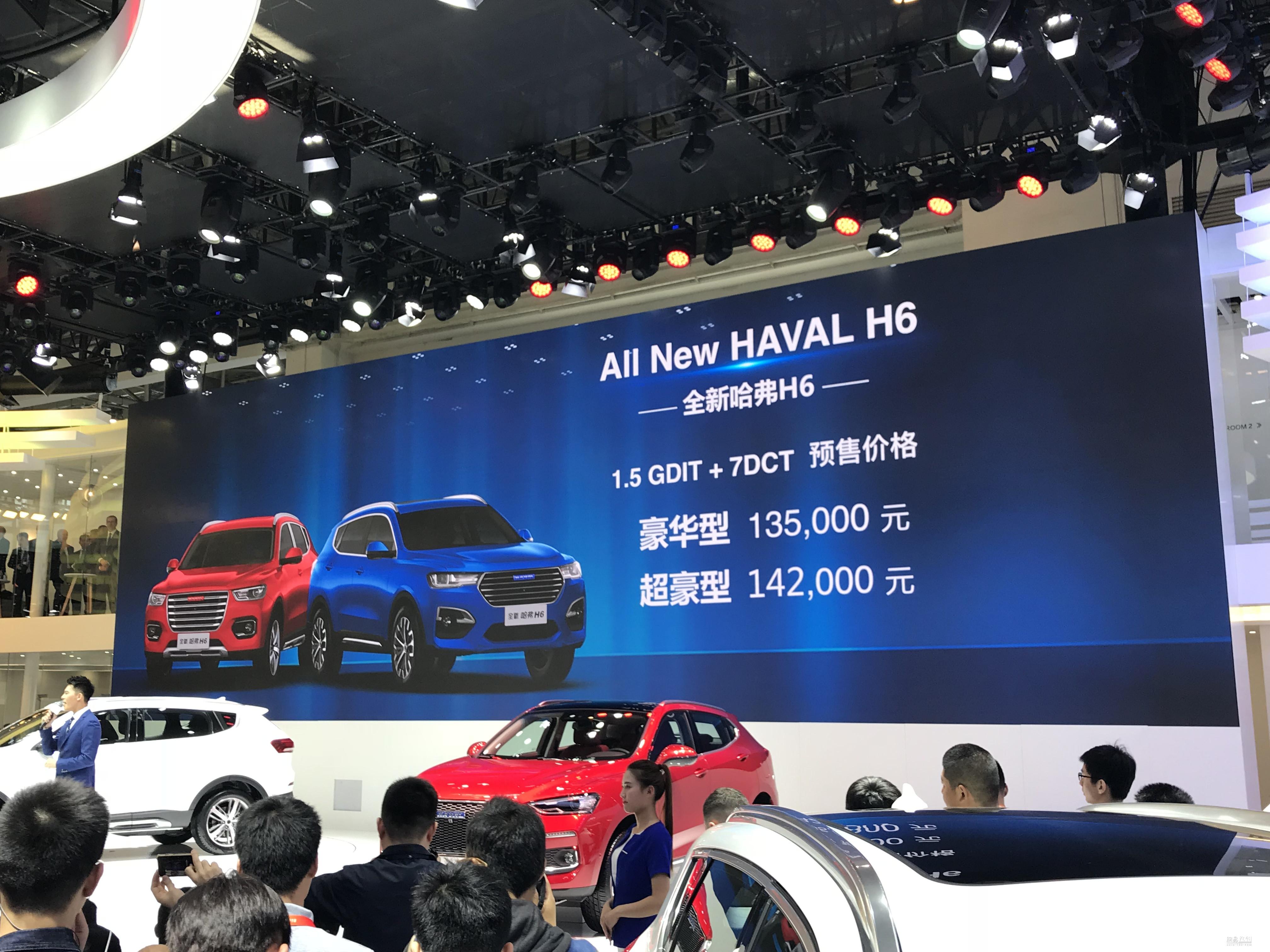 13.5万起/共四款车型 全新哈弗H6开启预售
