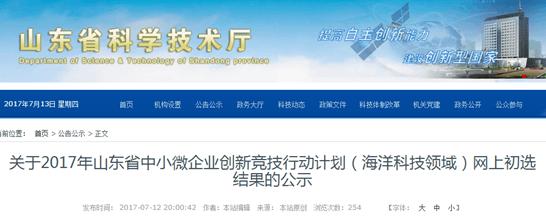 """山东""""竞技行动""""海洋科技领域网上初选结果开始公示"""