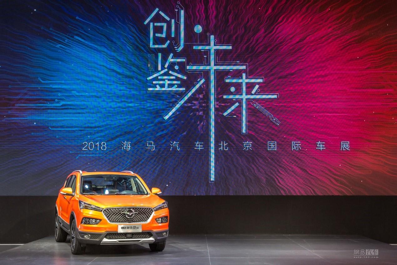 首款家族设计车型 二代海马S5北京车展首发