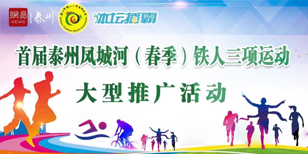首届泰州凤城河(春季)铁人三项运动