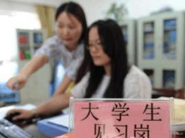 魏县招用2018年高校毕业生见习岗位人员100名