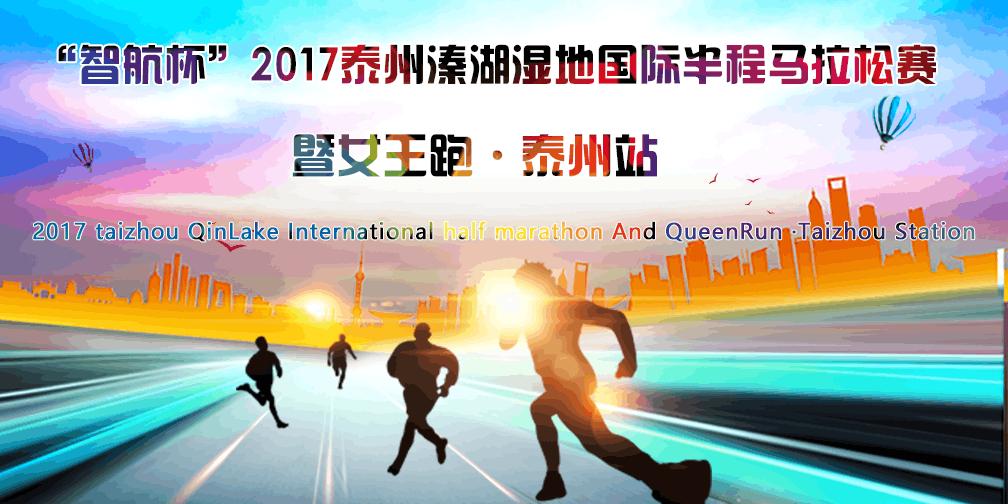 """""""智航杯""""2017泰州溱湖湿地国际半程马拉松赛暨女王跑"""