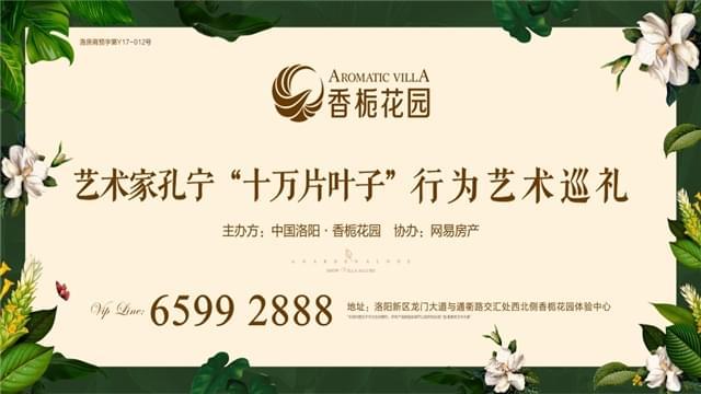 """艺术家孔宁""""十万片叶子"""""""