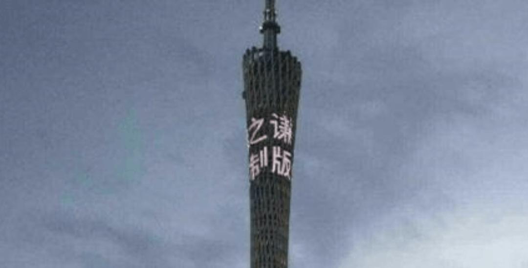 薛之谦金主点亮广州地标为其庆生 壕气堪比范冰冰