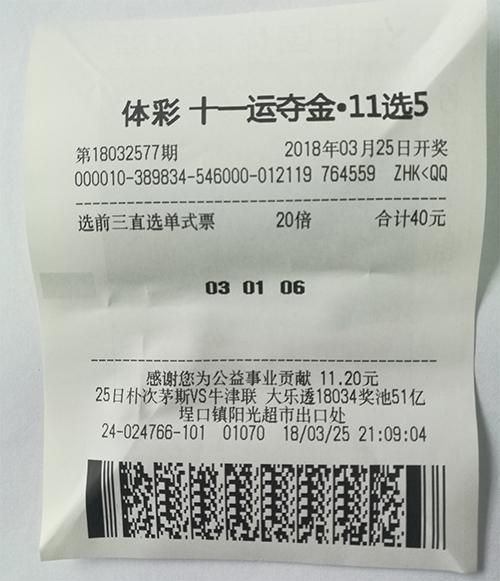 滨州彩民倍投前三直选揽23400元 中奖彩票曝光!