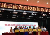 旅游文化学院在云南省高校教师教学大赛中取得优异成绩