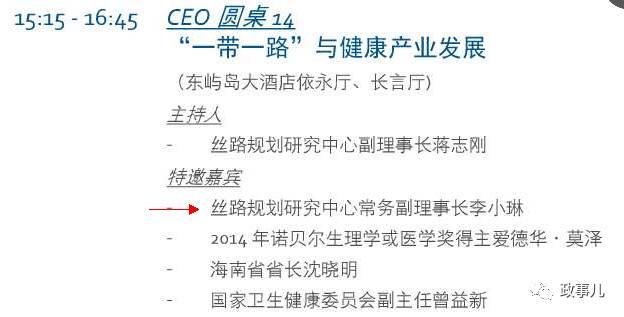 李小琳参加博鳌开幕式 此前缺席大唐数个重要会议