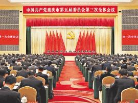 中共重庆市委五届三次全会召开