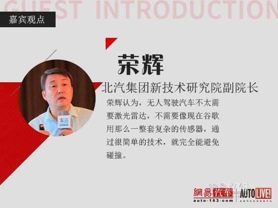 北汽荣辉:无人驾驶不要跟着谷歌 走自己的路