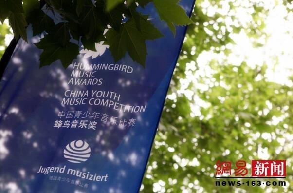 第二届蜂鸟音乐奖山东赛区比赛圆满落幕