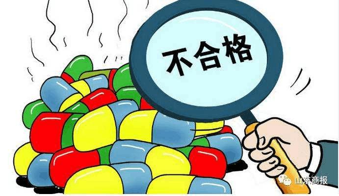 药品抽检不合格,家中常备的保济丸也上黑榜