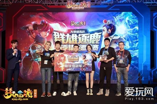 《梦幻西游》玩家交流盛典青岛站成功落幕