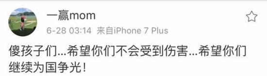 刘国梁妻子声援:傻孩子们!希望你们不会受到伤害