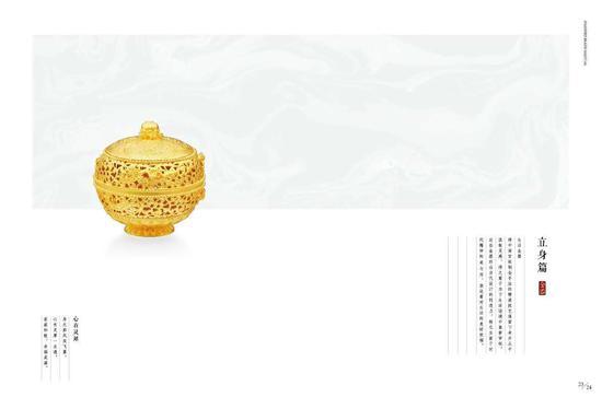至诚至爱  斐然华章 城隍珠宝  耀眼揭幕