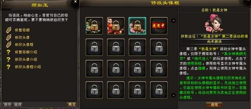 《天龙八部》十周年版本:增加角色头像框功能
