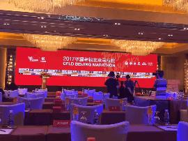 2017北京马拉松9月17日起跑 7月22日报名开启
