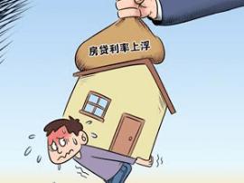 首套房贷利率又要涨 100万贷款一年多还5000多