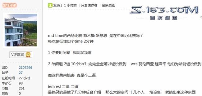 不重视?做不到?IEM星际2上海站转播状况引吐槽