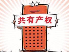 北京共有产权房可落户上学 单身申请或仍需满30岁
