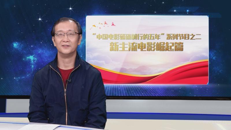 """献礼十九大 """"今日影评""""饶曙光尹鸿论五年中国电影发展"""