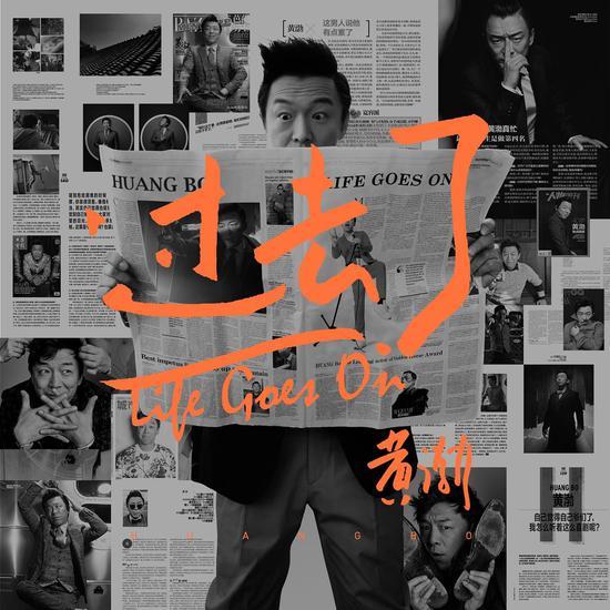 """黄渤新歌《过去了》首发 点点滴滴透着""""好玩儿""""的恣意"""
