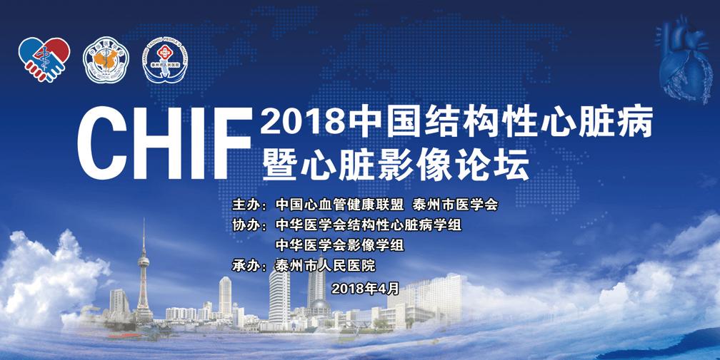 2018中国结构性心脏病暨心脏影像论坛