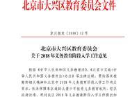 北京市大兴区2018年义务教育阶段入学工作意见