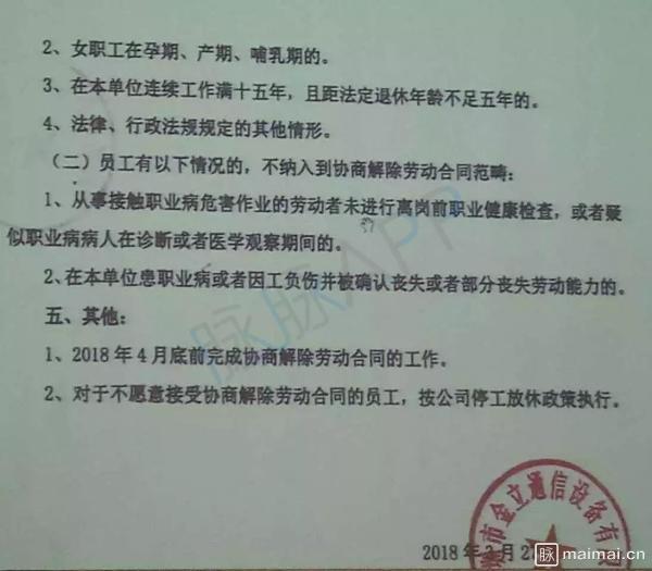 独家|金立东莞工厂要求4月底前解除劳动合同