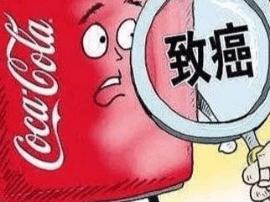 辟谣!可乐+味精=催情水?可乐会致癌?