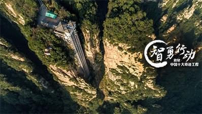 66秒上升326米 体验世界最高户外电梯