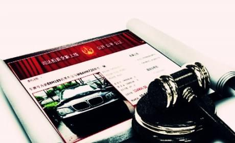 新疆网络司法首拍成功