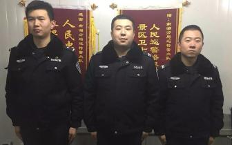 """南湖救人三民警 结成""""生命之链""""救下轻生女孩"""