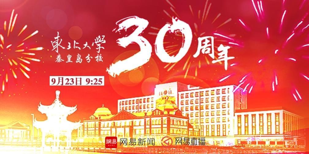 东北大学秦皇岛分校建校30周年