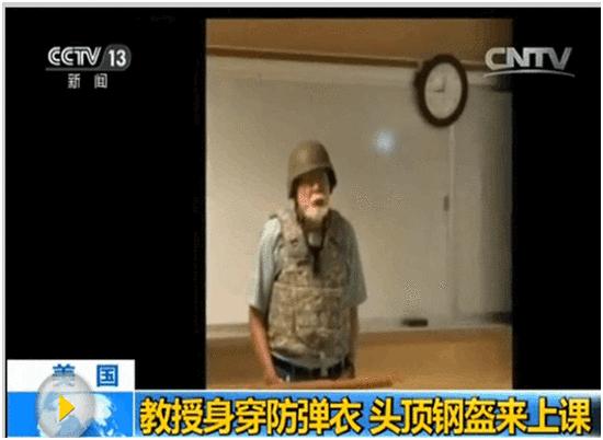 美国教授身穿防弹衣 头顶钢盔来上课