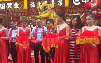 中国黄金福州旗舰店4月29日开业盛典圆满成功