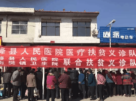 绛县南樊镇中心卫生院开展健康扶贫义诊