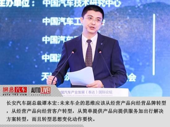 长安谭本宏:智能化将成汽车标配 转型靠产品体现