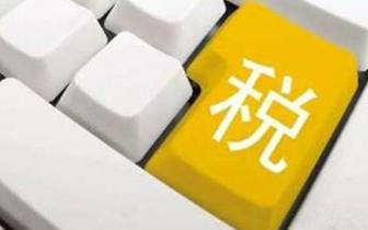 福建省今年推16项措施 新增减税降费180亿元